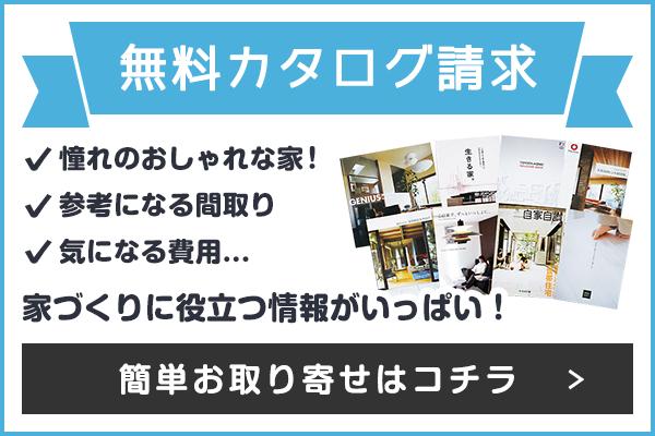 住宅カタログが無料でもらえる!一括資料請求サービスの詳細はこちら