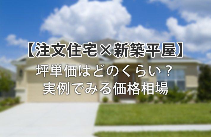 【注文住宅×新築平屋】坪単価はどのくらい?実例でみる価格相場