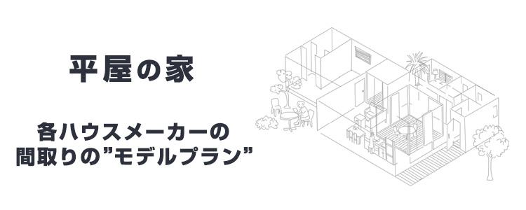 各ハウスメーカーが建てる平屋の間取りのモデルプランを見てみよう!