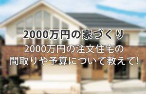2000万円で注文住宅の家を建てたい!間取りや予算について