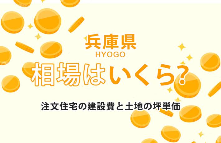 【兵庫県】注文住宅の相場-建築費用と土地の坪単価