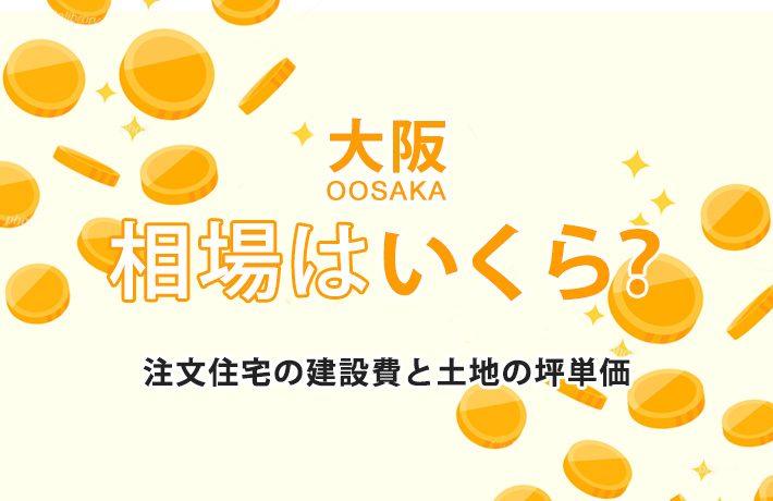 【大阪府】注文住宅の相場-建築費用と土地の坪単価
