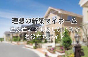 【理想の新築マイホーム】注文住宅で失敗しない為のお役立ちガイド