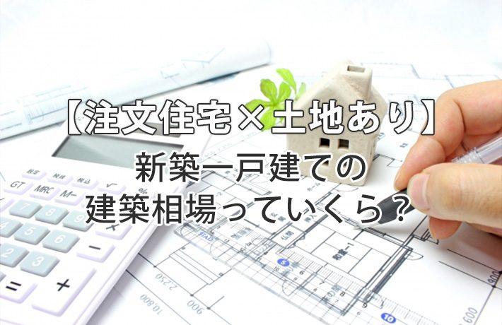 【注文住宅×土地あり】新築一戸建ての相場はいくら?