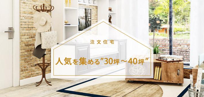 注文住宅で建てる「30坪・35坪・40坪」の家が価格的にも人気あり!