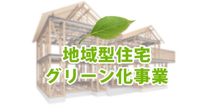 地域型住宅グリーン化事業の補助金