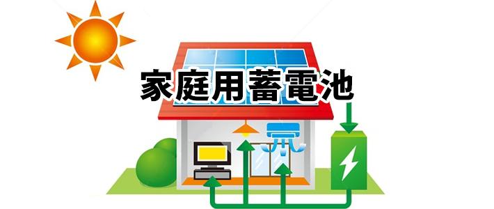家庭用蓄電池の導入支援補助金