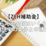 ZEH補助金もらえる金額はいくら?適用住宅の条件5つと申請の流れ