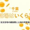 【千葉県】注文住宅の相場-建築費用と土地の坪単価
