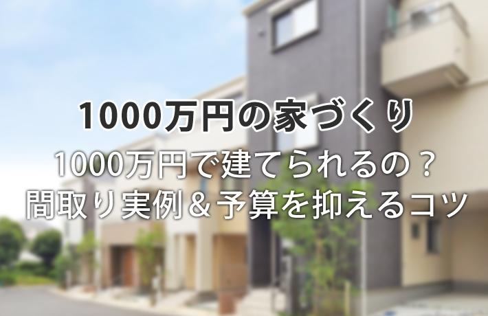 1000万円で家を建てるコツは?注文住宅の間取りと予算を抑えるための方法