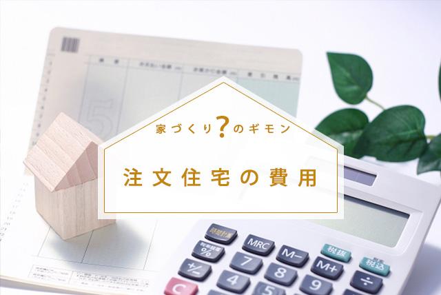 注文住宅の購入に必要な費用にはどのようなものがあるのか、費用項目について確認しておきましょう。