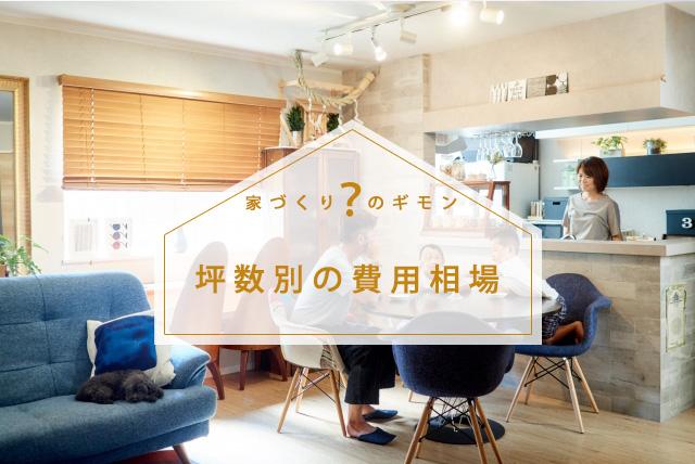 坪数別(家の大きさごと)の費用相場はどのくらいになるのか確認して家づくりの参考にしよう