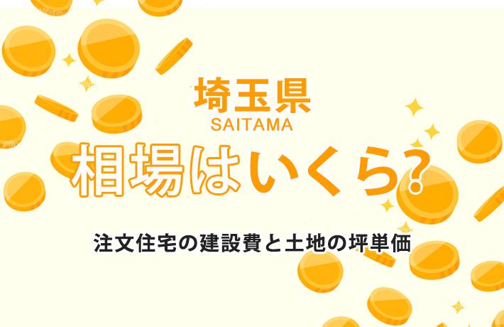 【埼玉県】注文住宅の相場-建築費用と土地の坪単価