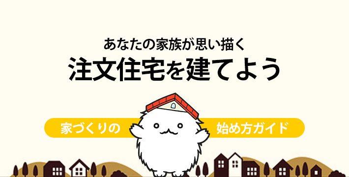 【注文住宅で建てる家づくりの始め方ガイド】