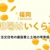 【福岡県】注文住宅の相場-建築費用と土地の坪単価