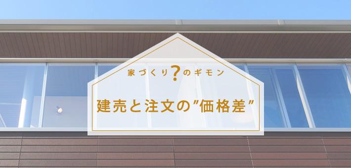 建売住宅と注文住宅の価格差はどのくらい?