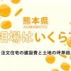 【熊本県】注文住宅の相場-建築費用と土地の坪単価