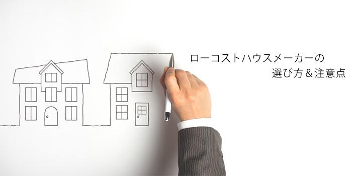 ローコスト住宅を建てる業者選びのコツや注意点についてご紹介します