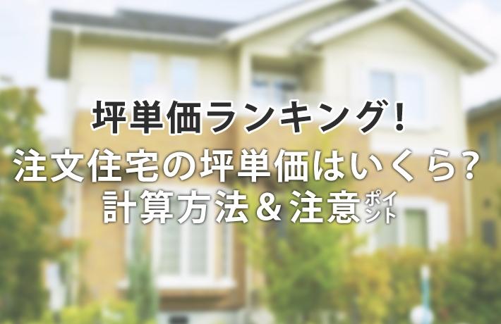 注文住宅の坪単価が安いハウスメーカー/工務店をランキングで一覧比較!