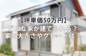 坪単価50万円台の注文住宅ってどんな家?