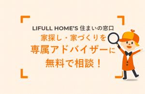 LIFULL HOME'S住まいの窓口の口コミは?予約方法・相談の流れを解説!