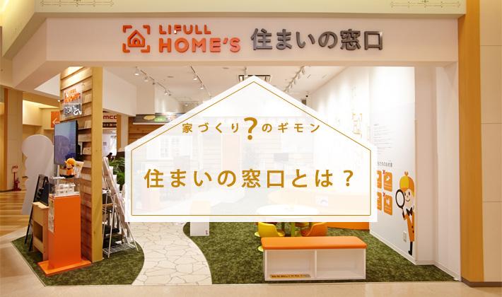 無料で相談できる「LIFULL HOME'Sの住まいの窓口」って?