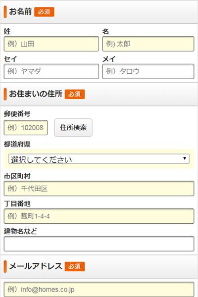 LIFULL HOME'Sのカタログ請求の申し込み画面(スマホ画面)