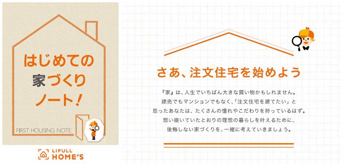 今なら「はじめての家づくりノート」が無料でもらえる!