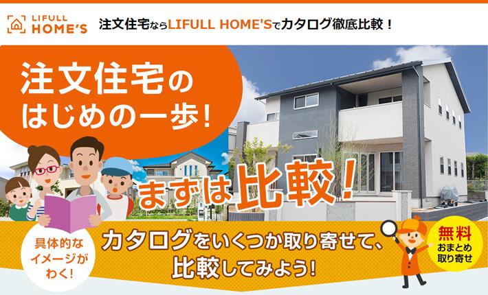 ホームズくんでおなじみ「LIFULL HOME'S(ライフルホームズ)」の注文住宅カタログ一括請求サービス