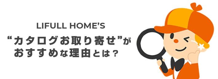 「LIFULL HOME'Sのカタログお取り寄せ」のおすすめポイント3つ!