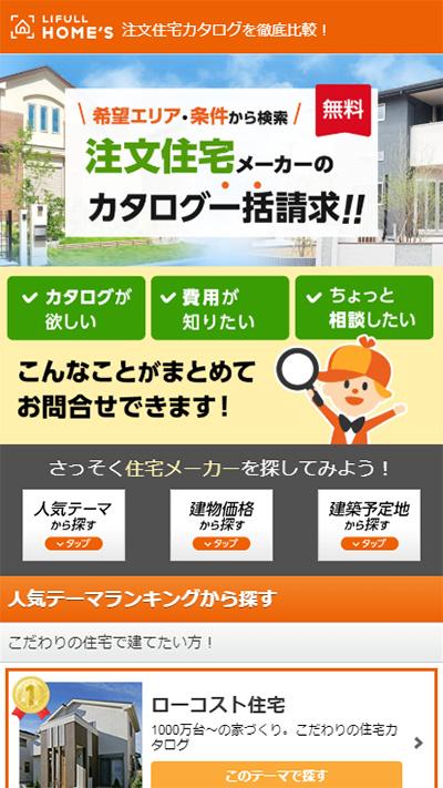LIFULL HOME'Sのカタログ請求サービスHP(スマホ画面)