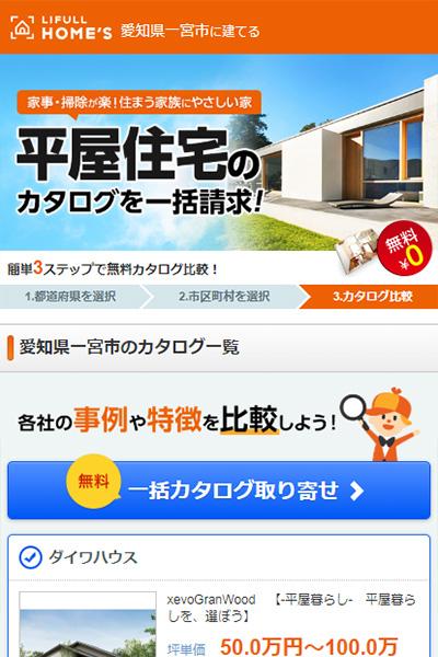 LIFULL HOME'Sのカタログ請求サービスHP2(スマホ画面)
