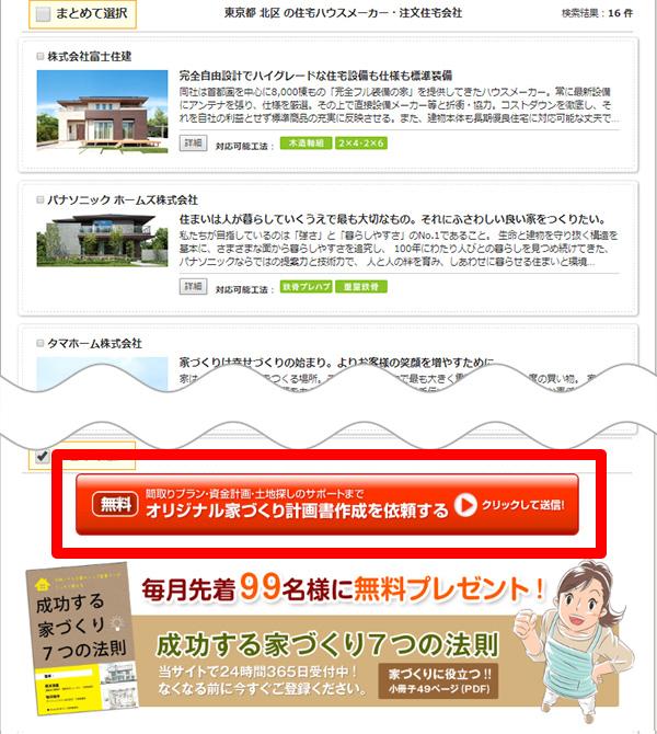 住宅メーカーを選択して依頼するボタンをクリックして送信