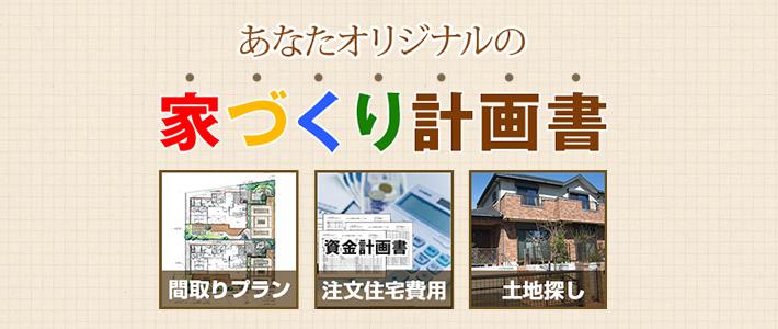 タウンライフ家づくりでもらえる「家づくり計画書」