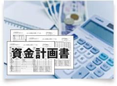 1.実際にかかる建築費用の見積もり書や資金計画書がもらえる