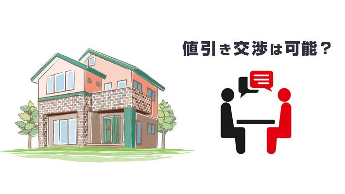 注文住宅で建てる家は交渉次第で値引きはできるのか?