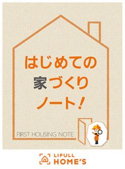 はじめての家づくりノートの表紙