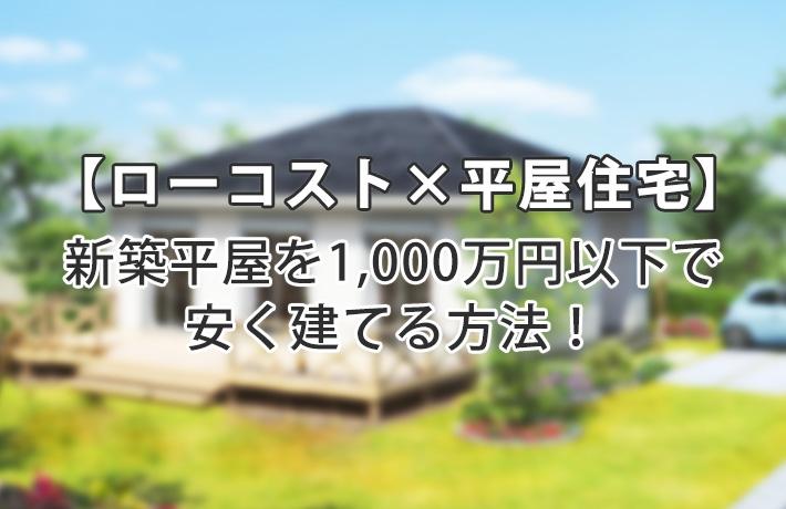 【ローコスト住宅×新築平屋】1,000万円以下で安く建てる方法!