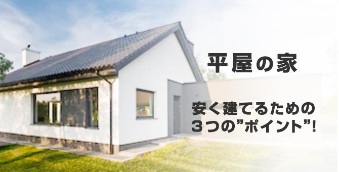 新築平屋を1,000万円以下で!ローコスト住宅で安く建てるための3つのポイント!