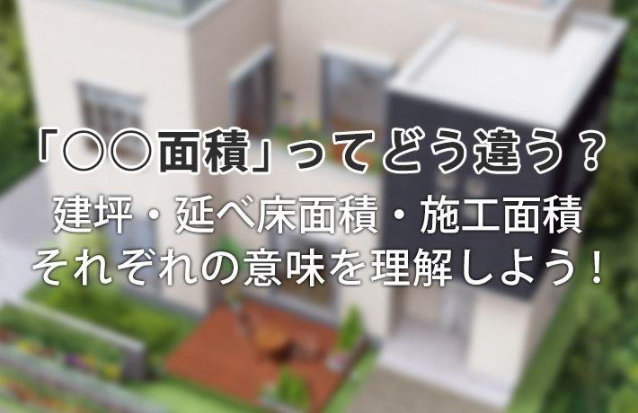 これさえ読めば分かる!建坪・延床面積・施工面積の違いを徹底解説!