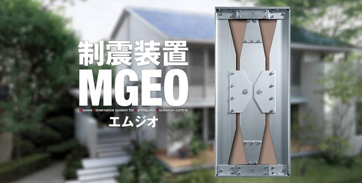 ミサワホームの家は耐震性能が高い制振装置『MGEO(エムジオ)』による次世代耐震構造を採用しているため安心