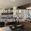 総予算3000万円の注文住宅!土地込み&抜きで差がつく家の間取り実例