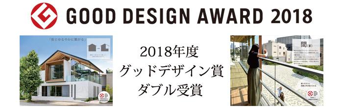 住友不動産の注文住宅デザインが2018年にはグッドデザイン賞をダブル受賞