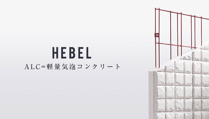 1.複合性能素材「ヘーベル」を使用