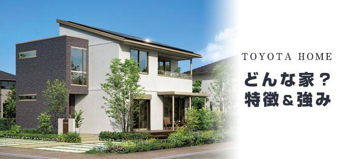 トヨタホームで建てる注文住宅ってどんな家?特徴や強みについて知っておこう!
