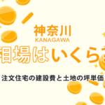 神奈川県で建てる注文住宅の相場がわかる!建築費用&土地価格の坪単価まとめ