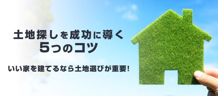注文住宅の土地を探すなら5つのコツを押さえよう!