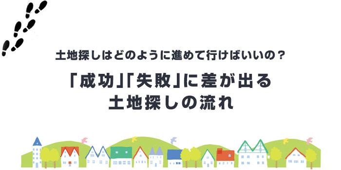 注文住宅を建てるときの土地探しの流れ【5STEP】