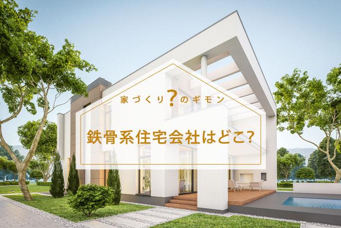 鉄骨住宅(重量鉄骨/軽量鉄骨)を建てられるハウスメーカー【一覧表】
