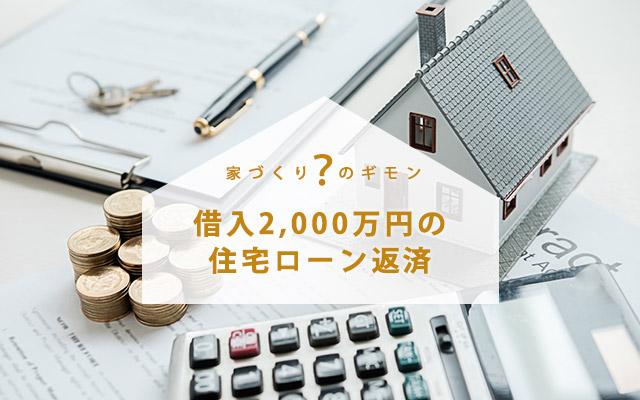 2,000万円の家を住宅ローンで購入すると月々の返済金額はいくら?